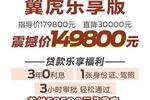 云南中博福特翼虎只用5万多直接开回家