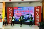大乘汽车G70s正式上市首次亮相石家庄登达4S店