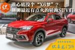 """侃车龙门阵:谁心底没个""""X6梦""""? 聊聊最近有点火的轿跑SUV"""