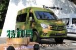 福田图雅诺四驱版正式上市 售价19.5-29.5万元