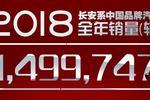 长安汽车2018年发展稳健  全年整体销量超210万
