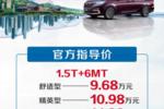真正买得起的高端!欧尚科尚售价9.68-12.98万心动上市