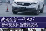 试驾全新一代AX7  智AI玩家体验营武汉站