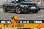 """""""江湖""""烽烟再起 奥迪A6L/宝马5系/奔驰E级对比"""
