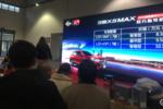 """""""8万元极致豪华SUV""""——汉腾X5 MAX 贵阳正式上市"""