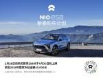 蔚来ES8新春2月购车补贴方案来了!