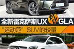 """""""运动范""""SUV的较量 全新雷克萨斯UX对比GLA"""