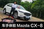 实力全面的多面手 车手体验Mazda CX-8