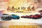 一汽丰田•特携亚洲龙、卡罗拉双擎E+亮相江北会展中心
