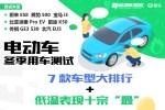 """实测大排行+十宗""""最"""" 电动车冬季用车大揭秘"""