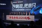 """野马汽车公布""""万马奔腾2025""""战略 将推出10款新车型"""