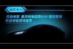 """定位""""豪华纯电超跑SUV"""" 广汽新能源Aion旗下首款SUV预告图"""
