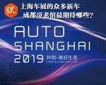 侃车龙门阵丨上海车展的众多新车 成都哥老倌最期待哪些