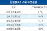全系标配车联网 新宝骏RS-5郴州上市,售9.68-13.28万元