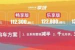 """东风Honda新风尚乐享座驾 """"享域""""大连中升东本乐活上市"""