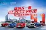 4月21日哈弗厂家直销会-西宁站 提前五一惠哈弗至高钜惠2.8万