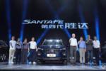 SUV新标杆第四代胜达震撼上市售价20.28万元起