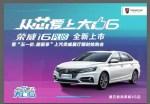 """4.20荣威i6PLUS上市发布会暨""""五一价.提前享""""限时抢购会"""