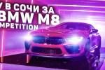 宝马M8 Competition实车再次曝光 这次是红色!