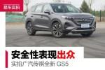 安全性表现出众 试驾广汽传祺全新GS5