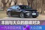 丰田与大众的巅峰对决,亚洲龙pk迈腾,谁与争锋?
