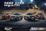 2019雪佛兰SUV陆上飞行秀