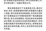 特斯拉发布上海车辆自燃事故声明:车辆单个电池模组故障引起