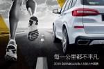 刘智:BMW越山向海人车接力中国赛将再续3年