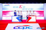 """重回""""火炉之地"""" 2019 CCPC大赛新闻发布会在京召开"""