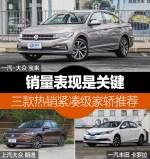 销量表现是关键 三款热销紧凑级家轿推荐