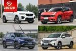 15万元以内自主SUV该如何选 这四款车型个个都是佼佼者