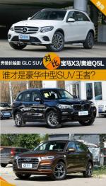 奔驰长轴距GLC、宝马X3、奥迪Q5L,谁才是豪华中型SUV王者?