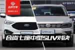 合资七座中型SUV新选择 差价9千元的锐界与途观L选谁最稳妥?