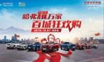 10月27日衡阳站即将开启 十重大礼等您来拿