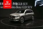 2019广州车展:全新奔驰GLB紧凑型7座SUV国内首发亮相