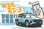丸子漫画:新宝骏RS-3智能出行大揭秘