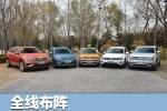 全线布阵 上汽大众打造SUV全明星阵容