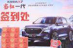 当红一代长安欧尚X7成都区域集中交车暨深度试驾会举行