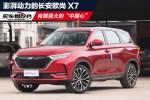 """澎湃动力的长安欧尚X7 有颗强大的""""中国心"""""""