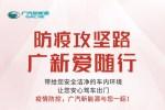"""广汽新能源推出""""防疫攻坚路 广新爱随行""""爱车清洁活动"""