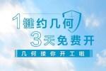 通勤防疫不用愁 几何汽车为北京用户推出3天免费开活动