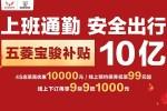"""五菱宝骏推出""""10亿""""购车补贴 助力节后上班通勤"""