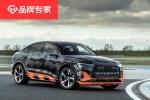 日内瓦车展全球首发 奥迪e-tron S系列两款原型车