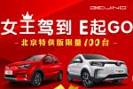 EC5北京推特供版车型 限量100台/现金直降2万元
