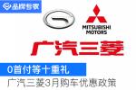 直播解读广汽三菱3月购车优惠 还能抢6888元现金红包