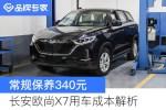连续销量破万 超值的长安欧尚X7用车成本解析