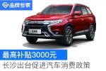 长沙鼓励汽车消费 购广汽三菱等最高补贴3000元