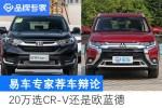 20万追新还是要性价比/CR-V对比欧蓝德 品牌专家荐车辩论