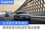 重大利好!北京现代率先响应北京市高排放老旧机动车淘汰政策