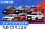 4月1日起 长安汽车全系车型搭载PM0.1 空气过滤器